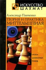 «Теория и практика миттельшпиля»
