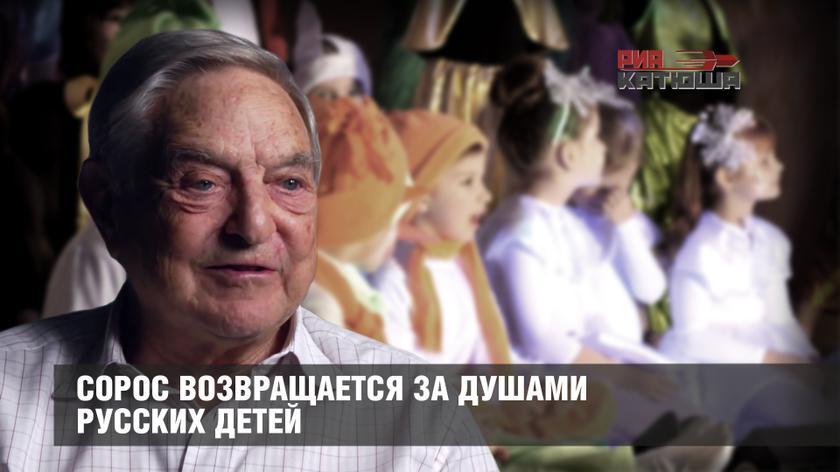 Сорос возвращается за душами русских детей