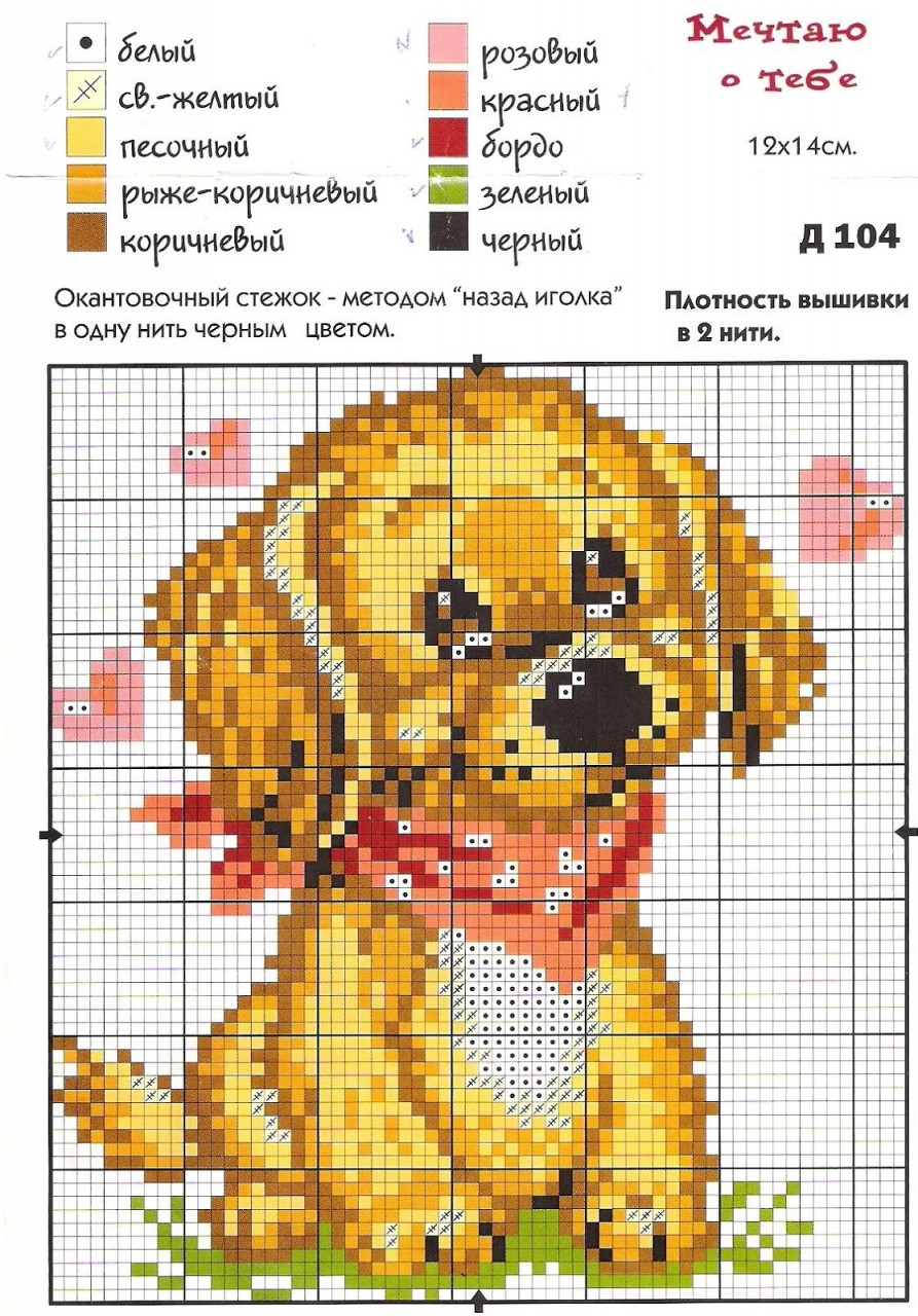 Вышивки собачек крестом