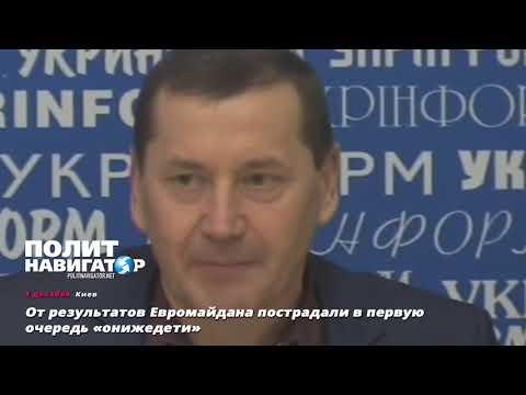 От результатов Евромайдана пострадали в первую очередь «онижедети»