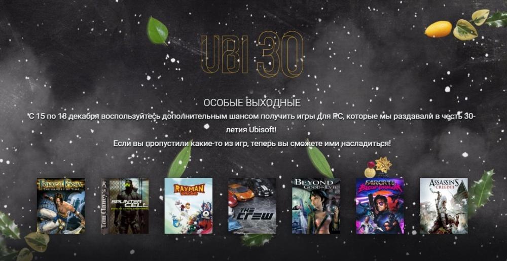 Ubisoft подарит семь игр