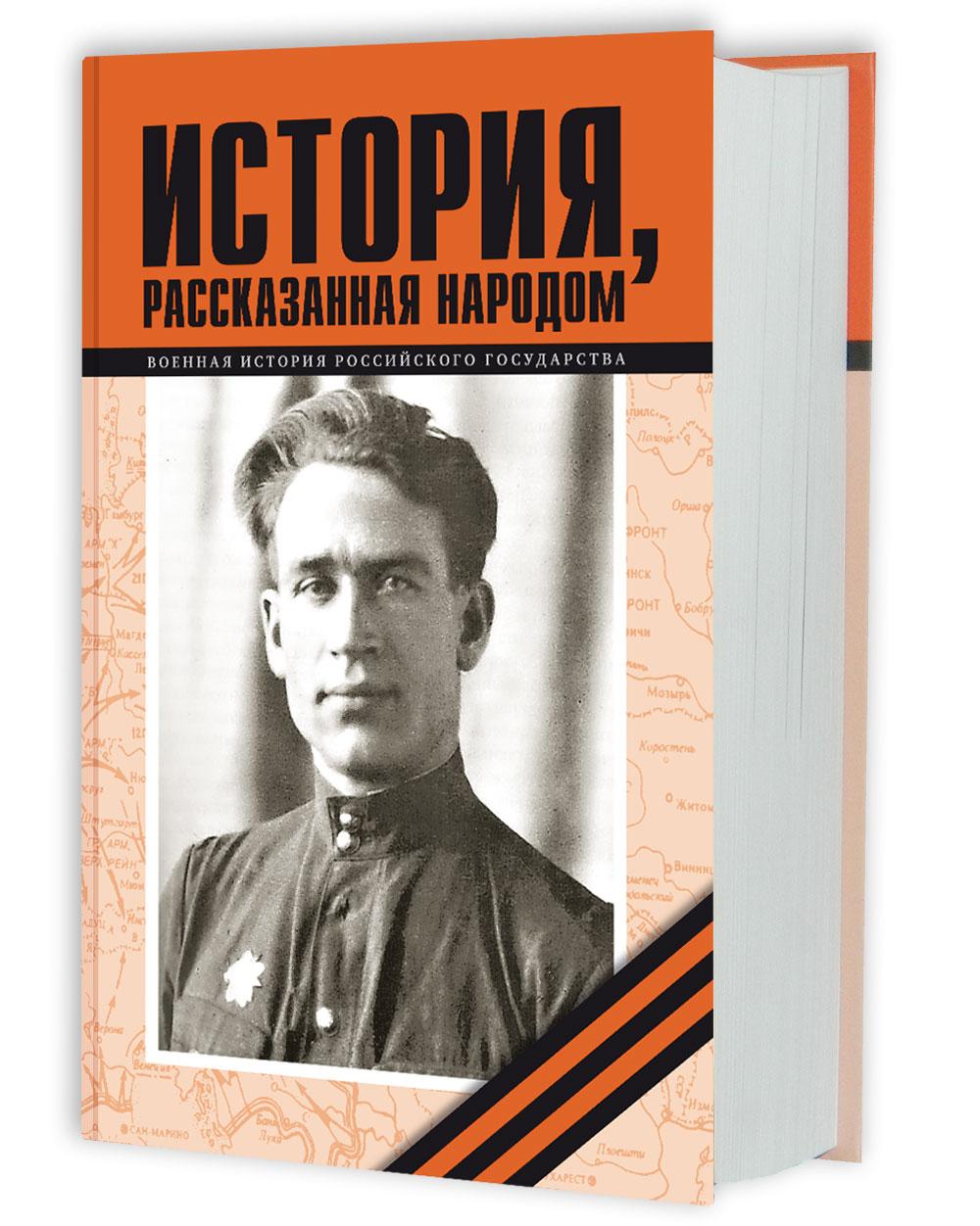 «История, рассказанная народом»: вышла из печати пятая часть книги