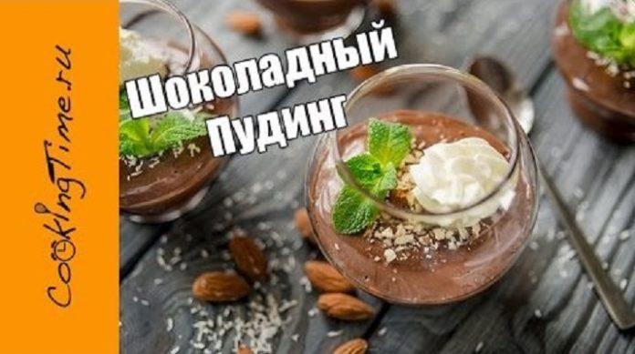 Самый вкусный шоколадный пудинг