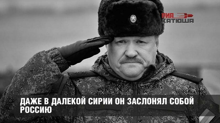 Даже в далекой Сирии он заслонял собой Россию