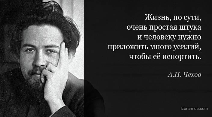 20 остроумных цитат Антона Павловича Чехова
