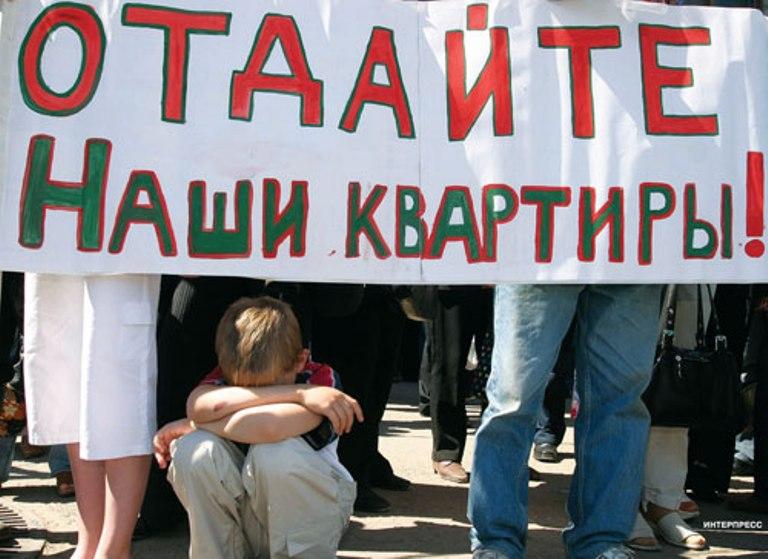 Обманутых дольщиков пригласили на парламентские слушания в Госдуму