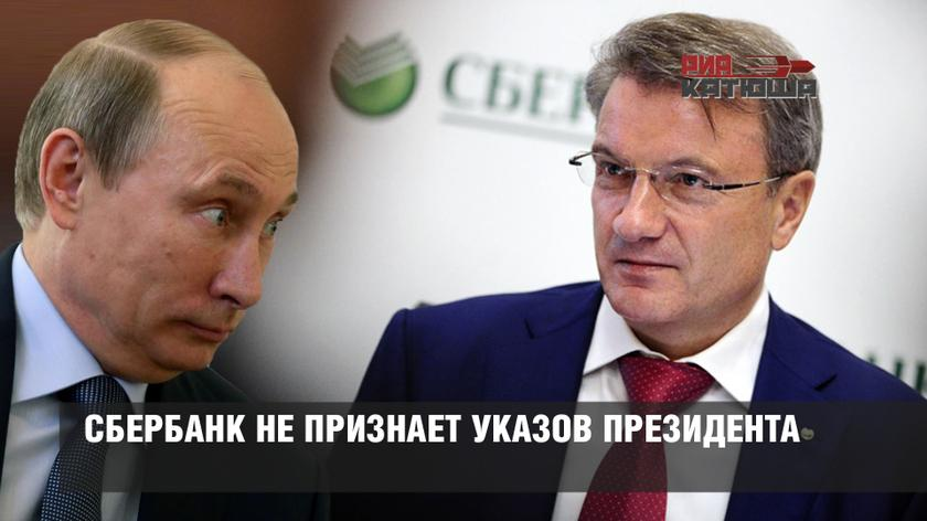 Сбербанк не признает Указов Президента