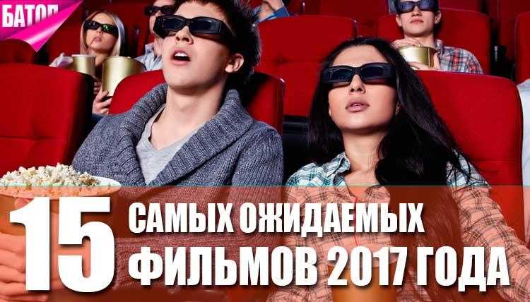 20 самых ожидаемых фильмов 2017 года список новинок кино