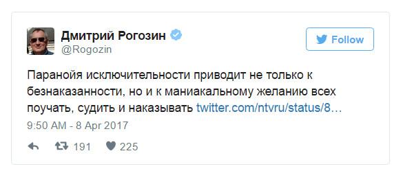 Рогозин прокомментировал инициативу США о создании трибунала по Сирии