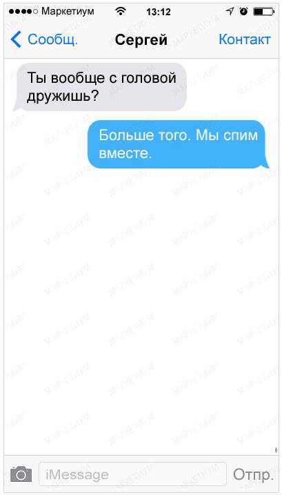 25 СМС, которые могли прислать только настоящие друзья