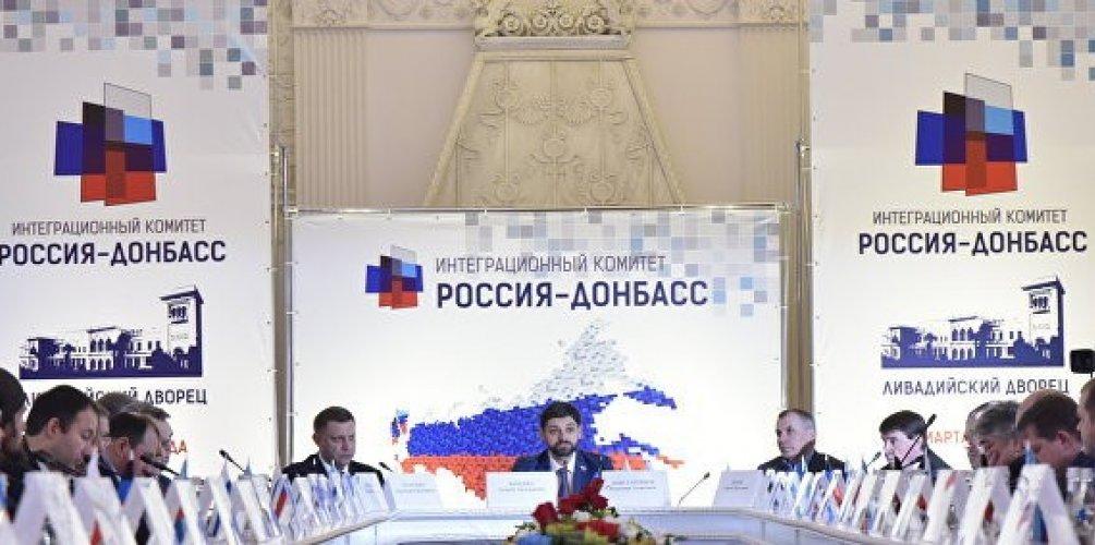 Интеграционный комитет Россия-Донбасс
