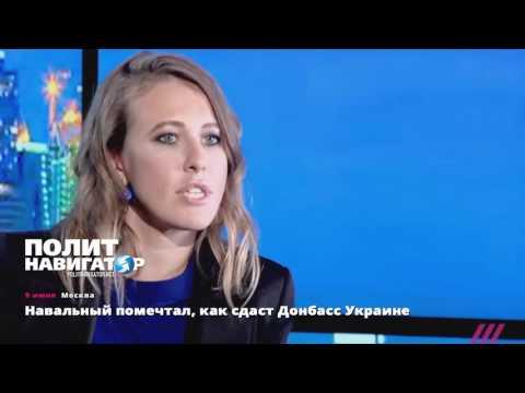 Навальный помечтал, как сдаст Донбасс Украине