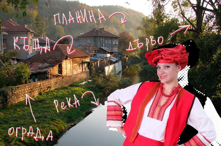 Чего нам не понять в болгарской культуре