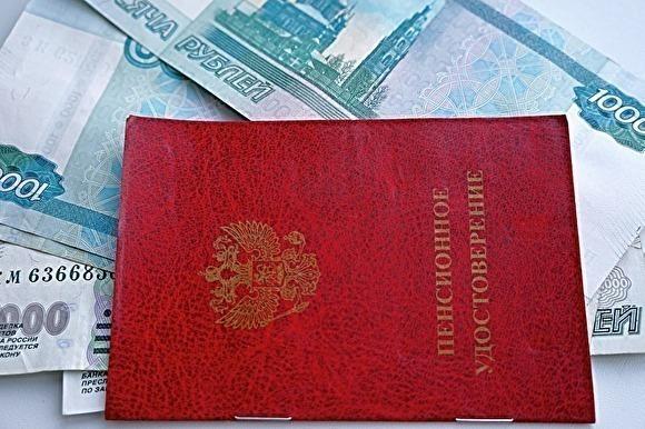 Депутаты Госдумы намерены обжаловать пенсионную реформу в Конституционном суде