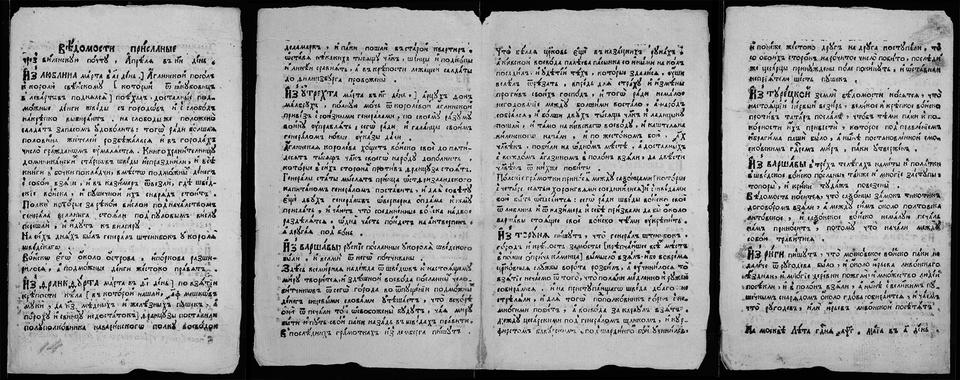 «Ведомости» ‒ первая в стране газета