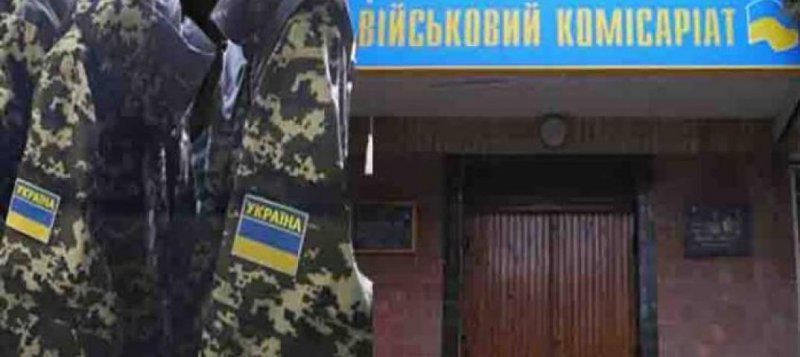 В преддверии волны. Украинские военкоматы готовят новый эксперимент