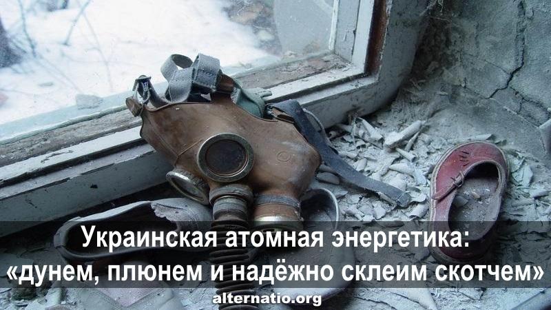 Украинская атомная энергетик…