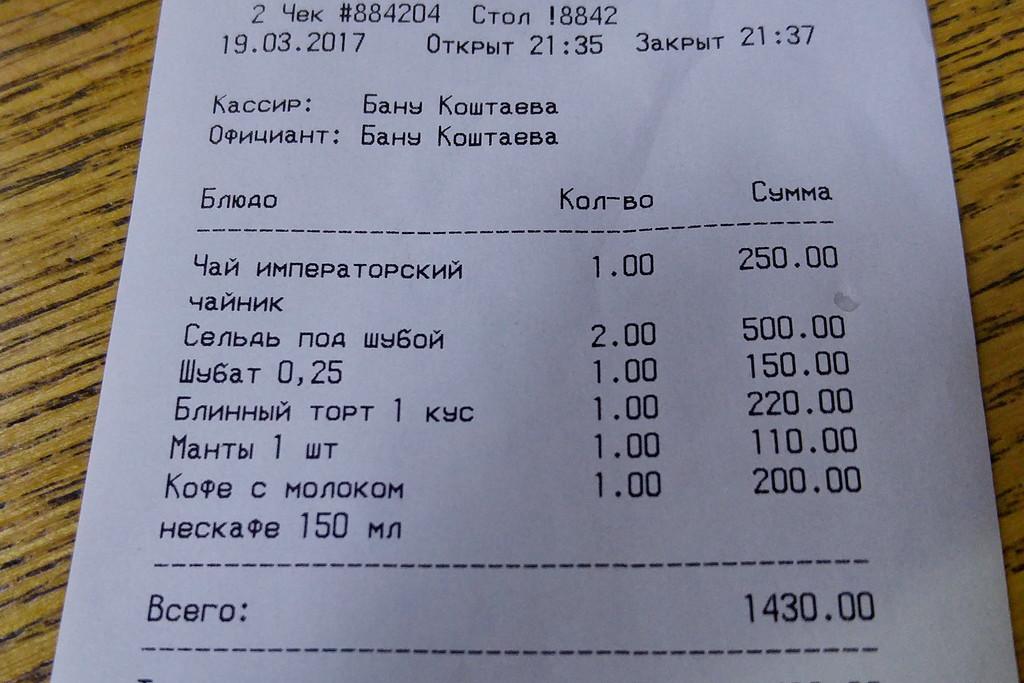 Этот чек - просто гвоздь в крышку гроба и приговор оборзевшему московскому общепиту!