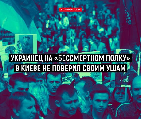 Провокатор на «Бессмертном полку» в Киеве не поверил своим ушам