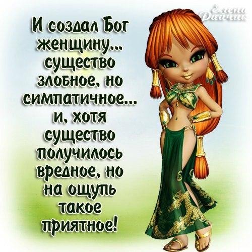 И создал Бог женщину... Улыбнемся)))