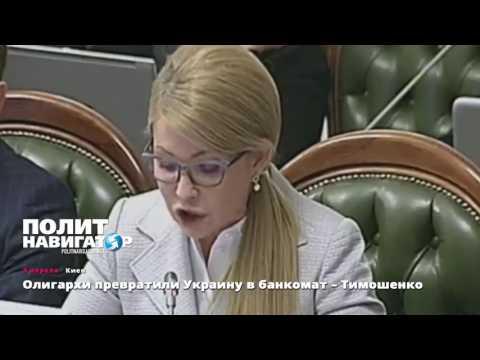 Тимошенко раскритиковала ситуацию на Украине — мол, при ней такой фигни не было
