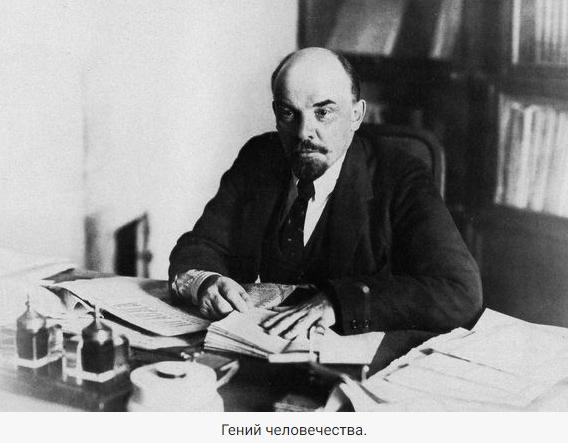 Александр Роджерс: Ленин — спаситель России