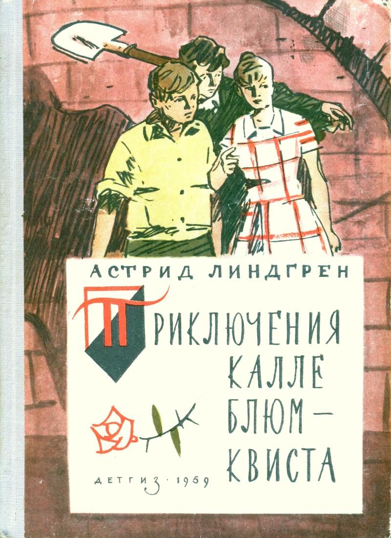 Книги нашего детства. Детективы