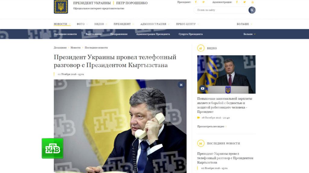 """""""Президент"""" Вован пообещал Порошенко полную поддержку по Крыму и Донбассу"""