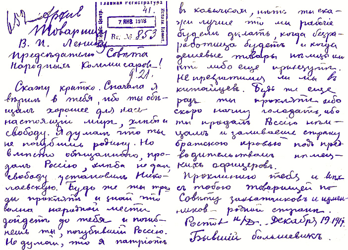 Письмо бывшего большевика Ленину: «Будь ты трижды проклят, ибо ты продал Россию немцам».