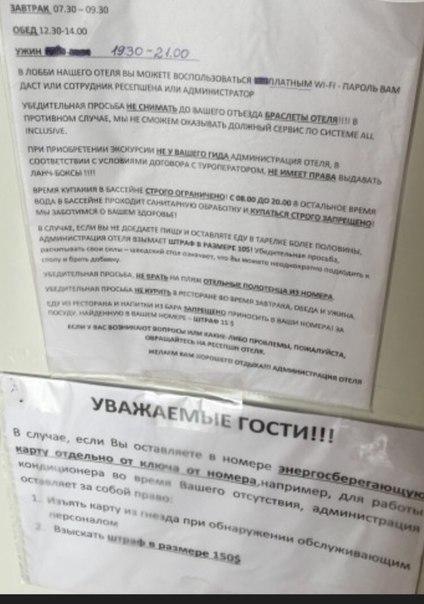 Для жадных российских халявщиков: Турецкий отель начал штрафовать туристов за недоеденную пищу на $10