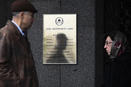 ЦБ ввел в банке «Пересвет» новый мораторий на выплаты кредиторам