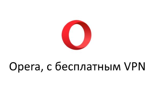 Как включить бесплатный VPN-клиент в браузере Opera