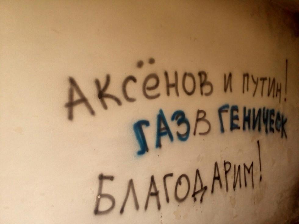 """""""Спасибо Путину за газ"""": Жители Геническа расписали улицы благодарностями"""