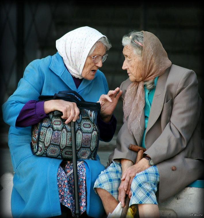 Сидят две бабульки. Одна у другой спрашивает: