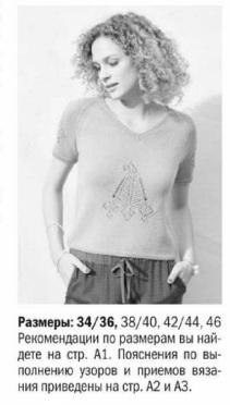 Пуловер спицами с оригинальными ажурными вставками