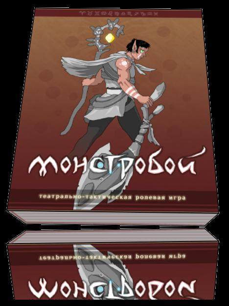 Монстробой - кубики и магия