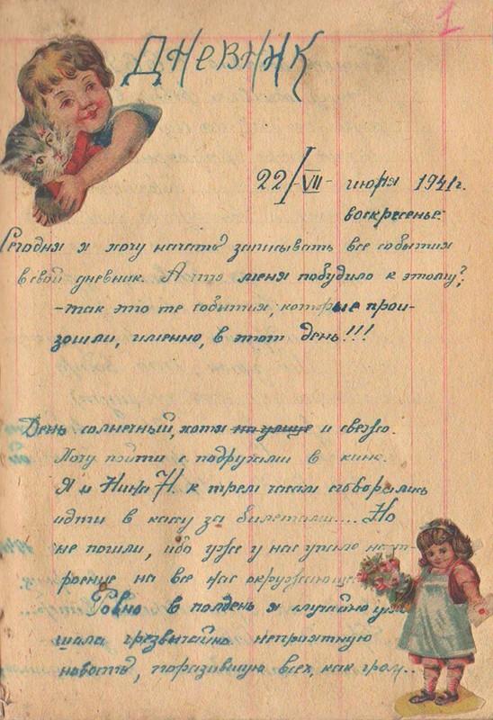 Дневник старшеклассницы, дружившей с немцами в начале войны