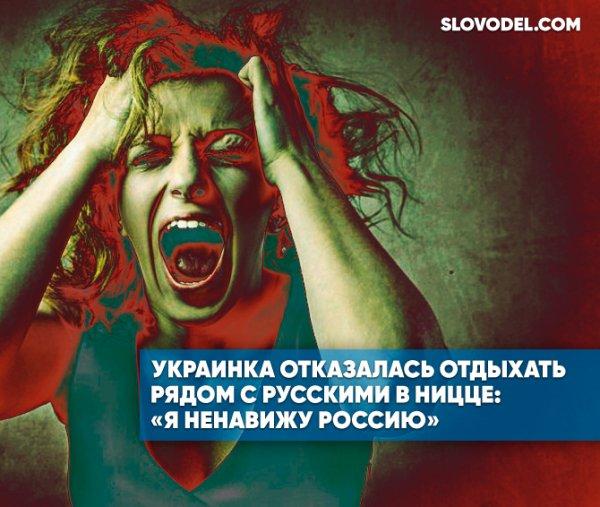 Украинка отказалась отдыхать рядом с русскими в Ницце: «Я ненавижу Россию»