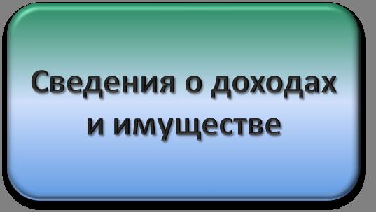 Опубликованы сведения об имуществе, доходах и расходах главы государства, работников Администрации Президента и членов их семей