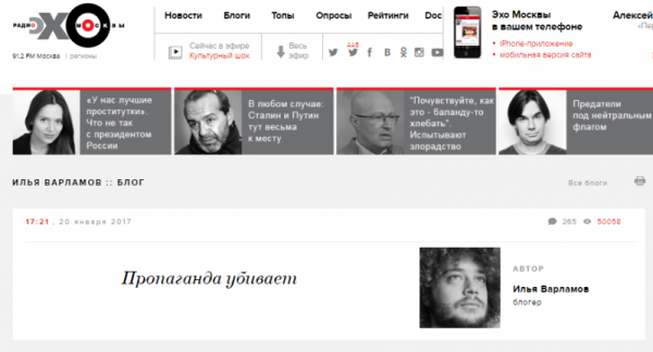 «Эхо Москвы» ратует за секс-меньшинства