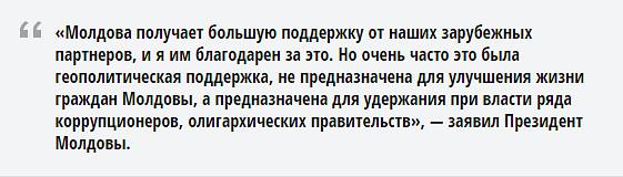 Додон не взял 100 млн евро от Брюсселя на кредит для Молдавии