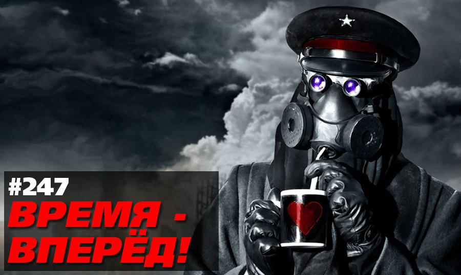 Россия вновь спасает мир. Но кто оценит? (Время-вперёд! #247)