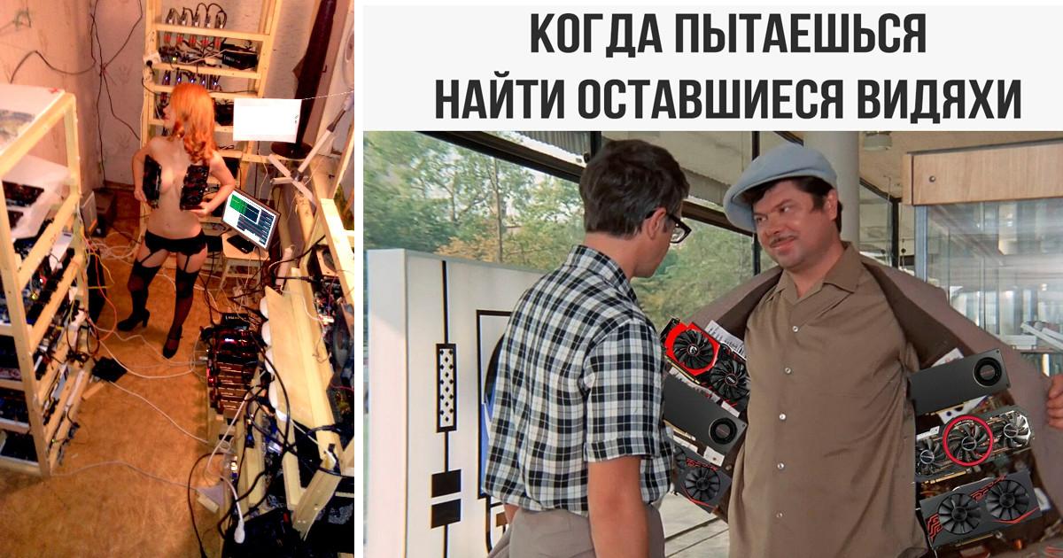 Дефицит видеокарт в России: реакция рунета