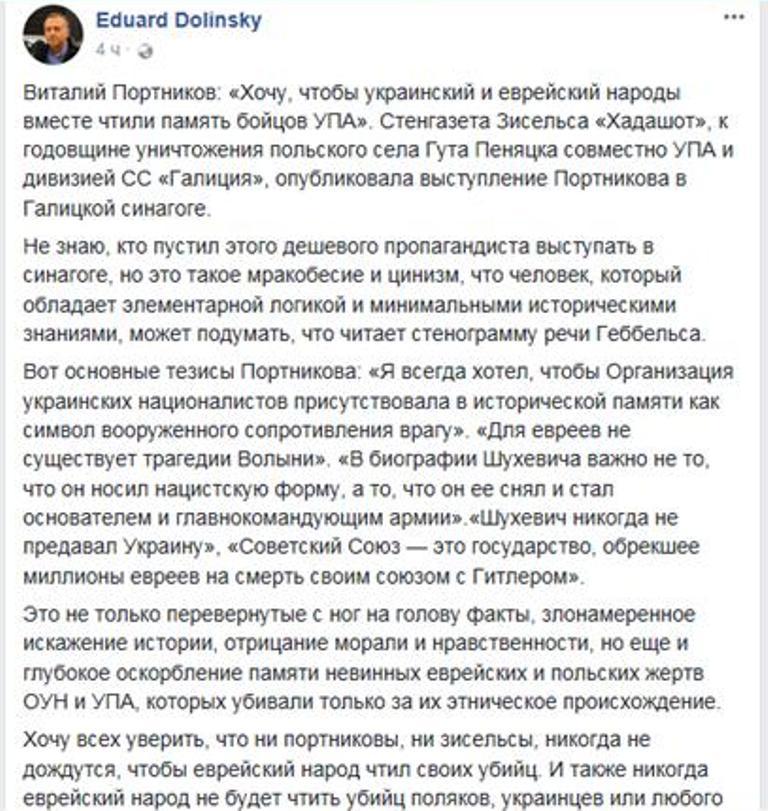 Портников осквернил Галицкую синагогу демагогией про УПА