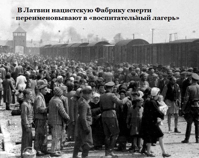 Дожили: в Латвии нацистскую …