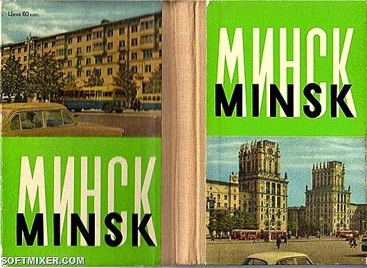 Минск в 1962 году