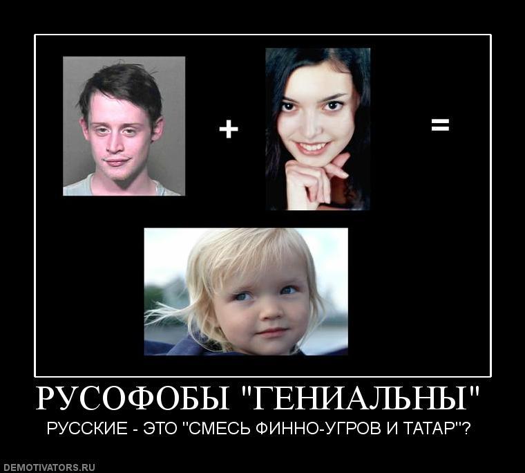 Русские – один из самых чистокровных народов в Евразии.  ГЕНЕТИКИ ПОСТАВИЛИ ШАХ И МАТ РУСОФОБАМ