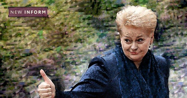 Ложь прибалтийского лидера: о чем Грибаускайте наврала литовцам