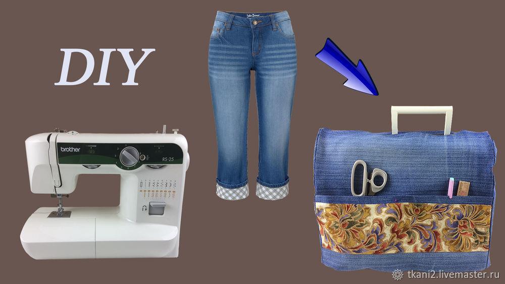 Как сшить чехол для швейной машины из джинсов