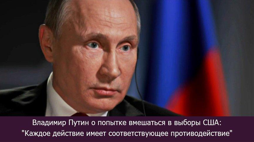Президент РФ Владимир Путин: США вмешиваются в выборные кампании других стран